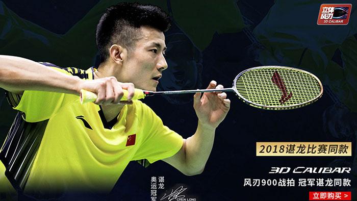Chen Long's Badminton Racket   360Badminton